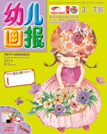 幼儿画报 2010年3月刊封面
