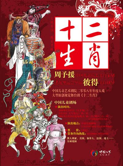 呼唤环保招贴画-:《十二生肖》海报-大型原创视觉舞台剧 十二生肖
