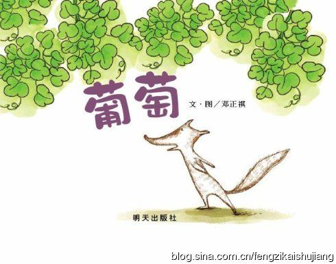 第二届丰子恺儿童图画书奖入围作品:《葡萄》(图)
