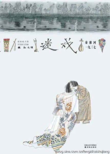 第二届丰子恺儿童图画书奖获奖作品:《迷戏》
