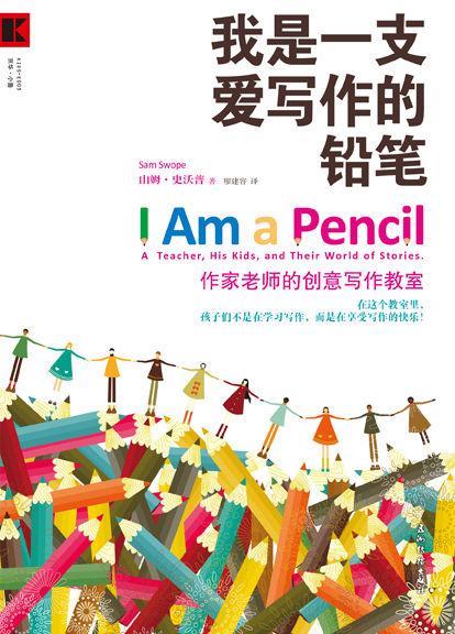 《我是一只爱写作的铅笔》封面