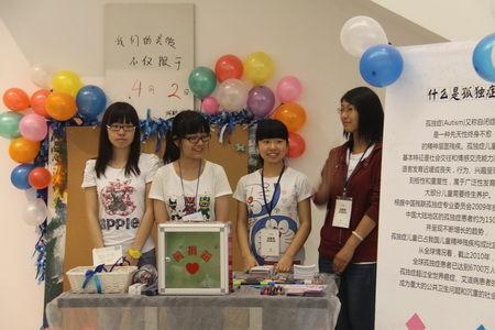 全球自闭症艺术作品巡回展北京站简介(图)
