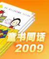 童书同话2009
