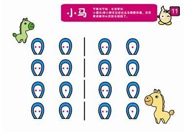 小班幼儿用书《小马》)图片