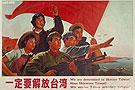 解放台湾的宣传画