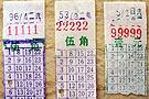 上海各时期的老车票