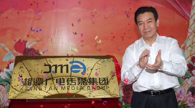 中共湘潭市委书记陈三新为湘潭广电传媒集团成立揭牌
