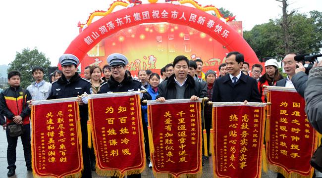 """市领导李江南、苏建全出席""""幸福湘潭欢迎回家""""公益活动"""