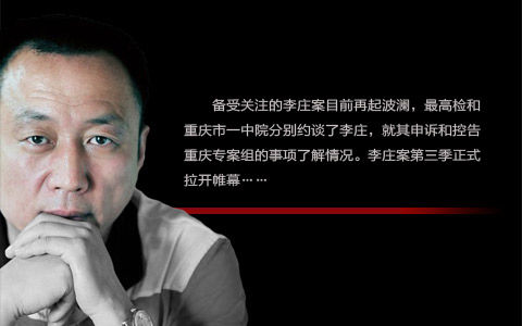李庄申诉 各界关注