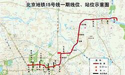 轨道交通15号线一期年底全线开通