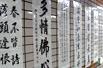 实拍韩国地铁里的汉字书法展(组图)