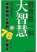 清华出版社:教育是一种大智慧