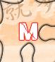 DV作品之头文字M