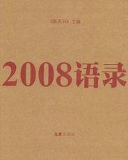 《新周刊》出品-2008语录