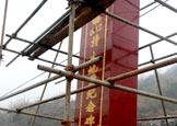 正在建设的遇难者纪念碑
