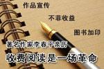 传统作家李春平掘到第一桶金