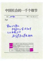 中国社会的一千个细节
