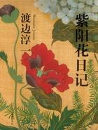 中产夫妇生活隐秘:紫阳花日记