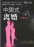 王海�_代表作:中国式离婚