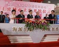 主宾城市上海开馆剪彩仪式