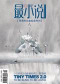 最小说・两周年白金纪念专刊