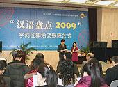 汉语盘点2009活动揭晓仪式现场