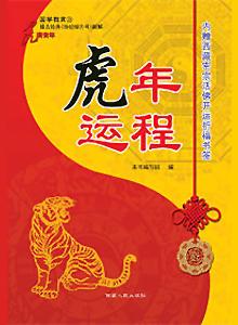 2010改运锦囊:虎年运程