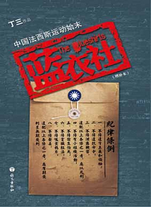 蒋介石最信任的秘密组织揭秘:蓝衣社