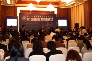 中国出版发展论坛现场
