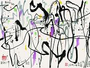 名园紫藤-1993年