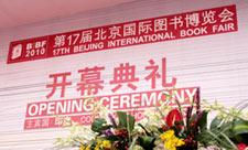2010北京国际图书博览会开幕