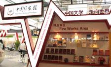 中国作家馆精品展示区