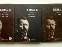 韦伯作品集,总计12册