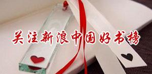 关注新浪中国好书榜