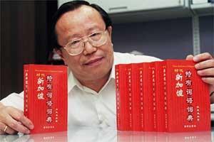 """""""汉语盘点2010""""活动评议专家汪惠迪"""