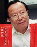 香港中国语文学会理事汪惠迪