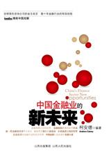 中国金融业新未来