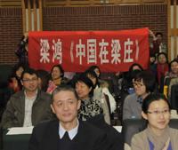 《中国在梁庄》读者打出支持标语
