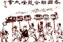 讽刺列强瓜分中国铁路权益漫画