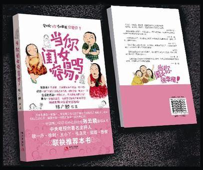 陈广颐新书《当你闺女容易吗》(新浪读书配图)