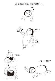 漫画选摘1(新浪读书配图)