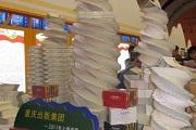 重庆出版集团展位