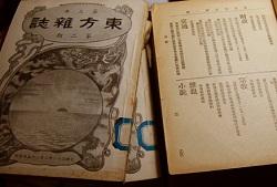 《东方杂志》封面