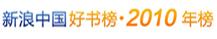 新浪中国好书榜2010年度总榜