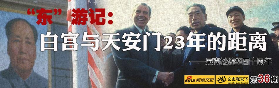 尼克松访华40周年