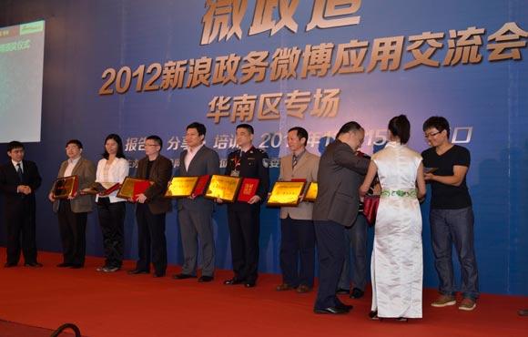 2012新浪政务微博应用交流会现场颁奖环节