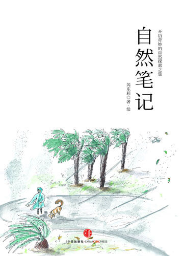 《自然笔记》封面
