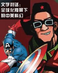 8月17日 19:00-21:00 [加]罗伯特・索耶、严锋、灰鹰