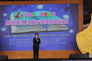 中国儿童文学研究会会长石雅娟致辞