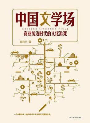 中国文学场